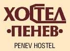 хостел Пенев